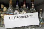 штраф за алкоголь