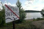 знак, запрещающий купаться