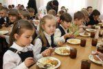 бесплатное питание детей в школе