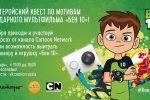 В Екатеринбурге пройдет квест по мультфильму Cartoon Network