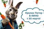 Кролик Питер с 22 марта