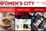 Конференция Women's City-1