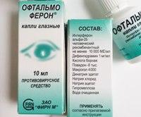 Офтальмоферон - глазные капли для детей при вирусном конъюнктивите