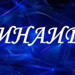 имя зинаида